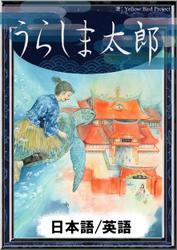 うらしま太郎 【日本語/英語版】