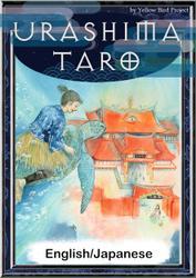 Urashima Taro 【English/Japanese versions】