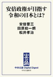 安倍政権が目指す令和の日本とは?