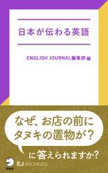 [音声DL付]日本が伝わる英語