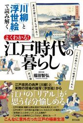 「川柳」と「浮世絵」で読み解く よくわかる! 江戸時代の暮らし