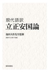 池田大作先生監修 現代語訳 『立正安国論』