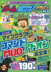 100%ムックシリーズ ゲーム超ワザマガジン Vol.3