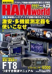 HAM world 2021年7月号