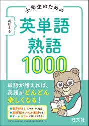 小学生のための おぼえる 英単語・熟語1000(音声DL付)