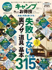 晋遊舎ムック お得技シリーズ143 キャンプお得技ベストセレクション