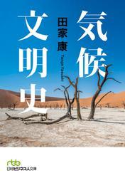 気候文明史 世界を変えた8万年の攻防