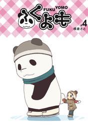 ふくよも(4)