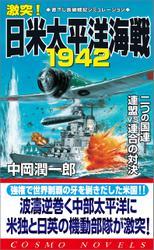 激突!日米太平洋海戦1942(1)二つの国連――連盟 vs 連合の対決