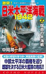 激突!日米太平洋海戦1942(2)宿命の大海戦