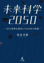 未来科学2050 -SFの世界を現実にする日本の技術-