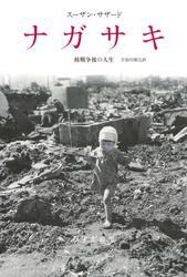 ナガサキ――核戦争後の人生