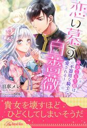 【全1-5セット】恋い慕う白薔薇~ひきこもり姫は不器用な騎士に愛される~【イラスト付】