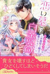 恋い慕う白薔薇~ひきこもり姫は不器用な騎士に愛される~【3】