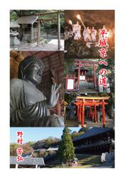 平城京への道