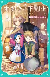 【TOジュニア文庫】本好きの下剋上 第一部 兵士の娘3