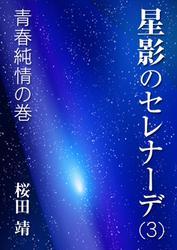 星影のセレナーデ(三)青春純情の巻
