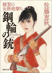 雑賀の女鉄砲撃ち 鋼輪の銃