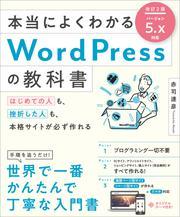 本当によくわかるWordPressの教科書 改訂2版 はじめての人も、挫折した人も、本格サイトが必ず作れる