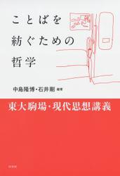 ことばを紡ぐための哲学:東大駒場・現代思想講義