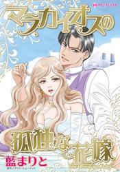 マラカイオスの孤独な花嫁〈新妻物語II〉
