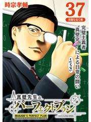 真壁先生のパーフェクトプラン【分冊版】