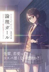 論理ガール ~Lonely Girl~ 人生がときめく数学的思考のモノガタリ