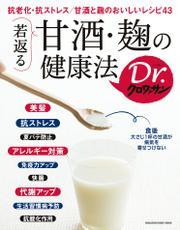 Dr.クロワッサン 若返る 甘酒・麹の健康法