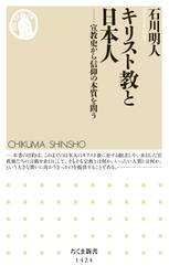 キリスト教と日本人 ──宣教史から信仰の本質を問う