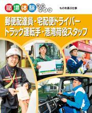 郵便配達員・宅配便ドライバー・トラック運転手・港湾荷役スタッフ