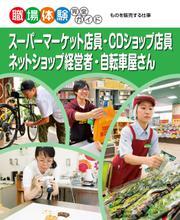 スーパーマーケット店員・CDショップ店員・ネットショップ経営者・自転車屋さん