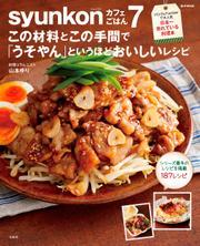 syunkonカフェごはん7 この材料とこの手間で「うそやん」というほどおいしいレシピ