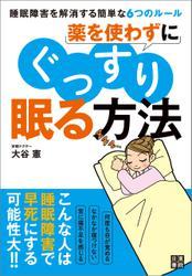 薬を使わずにぐっすり眠る方法