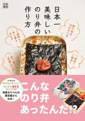 日本一美味しいのり弁の作り方