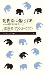 動物園は進化する ──ゾウの飼育係が考えたこと