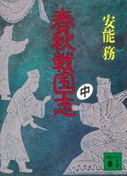 春秋戦国志(中)