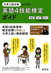 大学入試合格のための英語4技能検定ガイド