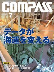 海事総合誌COMPASS2019年7月号 データが海運を変える