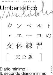 ウンベルト・エーコの文体練習[完全版]