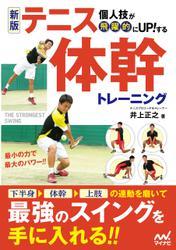 新版 個人技が飛躍的にUP!する テニス体幹トレーニング