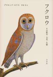 フクロウ:その歴史・文化・生態