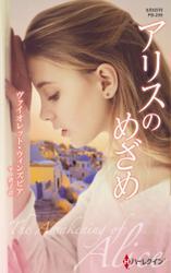 アリスのめざめ【ハーレクイン・プレゼンツ作家シリーズ別冊版】