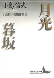 月光・暮坂 小島信夫後期作品集
