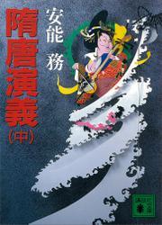 隋唐演義(中)