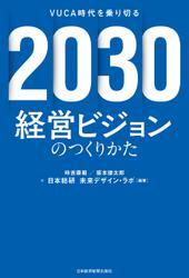 2030 経営ビジョンのつくりかた VUCA時代を乗り切る