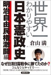 世界一わかりやすい日本憲政史 明治自由民権激闘編