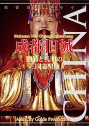 四川省003成都旧城 〜劉備と孔明の「三国志聖地」