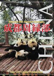 四川省004成都周縁部 〜パンダと「魅力的成都」