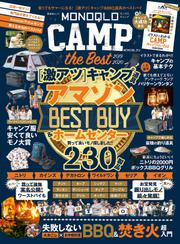 晋遊舎ムック MONOQLO CAMP the Best