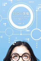 ISOの復権 マネジメントシステム認証制度が社会的価値を持つために必要なこと